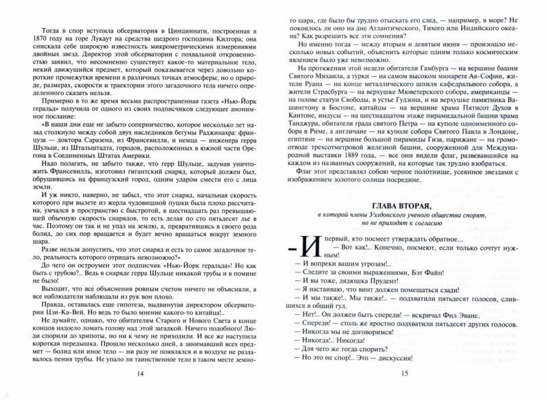 Иллюстрация 1 из 37 для Робур-Завоеватель. Властелин мира - Жюль Верн | Лабиринт - книги. Источник: Лабиринт