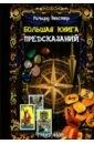 Обложка Большая книга предсказаний