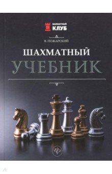 Купить Шахматный учебник, Феникс, Шахматная школа для детей