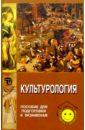 Холомьев А. О. Культурология. Пособие для подготовки к экзаменам