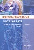 Нейротравматология (с позиции трехуровневой системы оказания помощи). Руководство для врачей