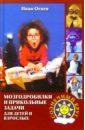 Огнев Иван Мозгодробилки и прикольные задачи для детей взрослых