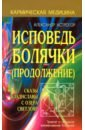 Исповедь болячки (Продолжение), Астрогор Александр Александрович