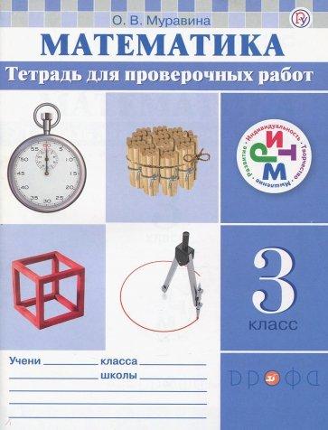 Математика. 3 класс. Тетрадь для проверочных работ. РИТМ, О. В. Муравина