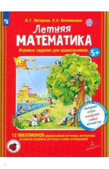Летняя математика для детей 5-7 лет. Игровые задания