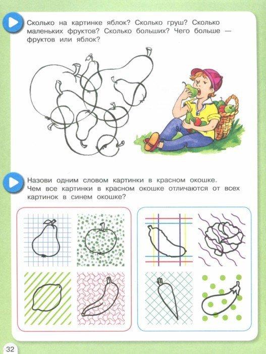 Иллюстрация 1 из 32 для Летняя математика для детей 5-7 лет. Игровые задания - Петерсон, Кочемасова   Лабиринт - книги. Источник: Лабиринт