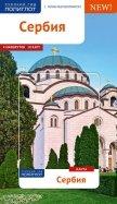 Сербия. Путеводитель с картой
