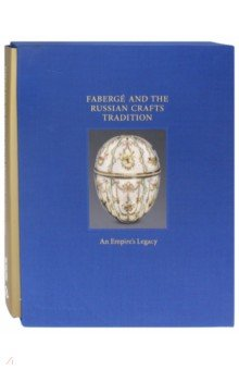 Faberge and the Russian Crafts Tradition. An Empire's Legasy гусев с catalog of russian imperial coins 1682 1917