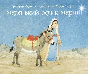 Маленький ослик Марии, Гунхильд Селин