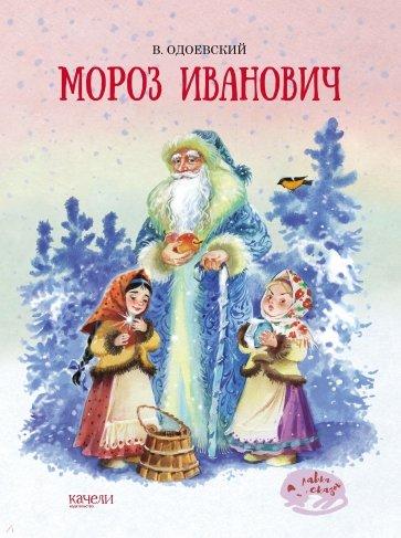 Мороз Иванович, Одоевский Владимир Федорович