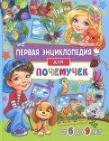 Первая энциклопедия для почемучек от 6 до 9 лет