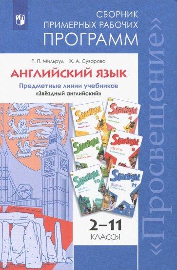 Английский язык 2-11кл Сборник прим.рабочих прогр., Мильруд Радислав Петрович
