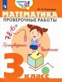 Математика. 3 класс. Проверочные работы. ФГОС