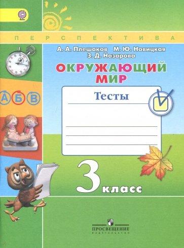 Окружающий мир 3кл [Тесты], Плешаков Андрей Анатольевич
