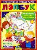 Лэпбук. Математика: форма, цвет и ориентировка в пространстве. Для детей 3-4 лет. ФГОС ДО