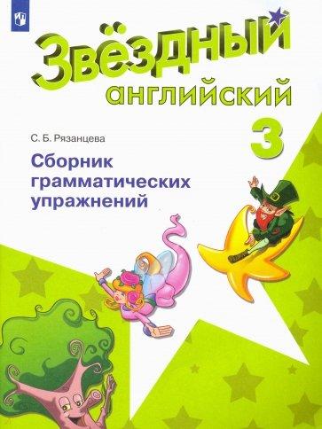 Английский язык. 3 класс. Сборник грамматических упражнений