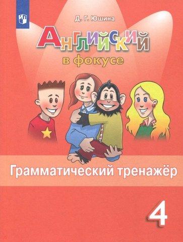 Английский язык 4кл [Грамматический тренажер], Д. Г. Юшина
