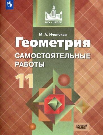 Геометрия 11кл [Самостоятельные работы] баз и угл., Иченская Мира Александровна