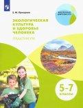 Экологическая культура и здоровье человека. Практикум. 5-7 классы. Учебное пособие