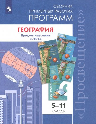 География 5-11кл Сборник раб. прогр. Сферы (базов), Дронов В.П.