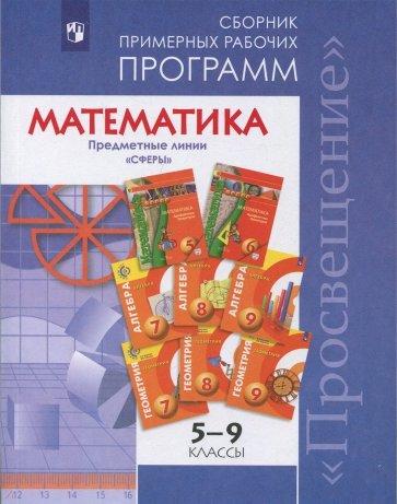 Математика 5-6кл, Алгебра 7-9кл Сб. раб. программ, Бунимович Евгений Абрамович