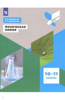 Физическая химия. 10-11 классы. Учебное пособие