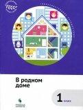 В родном доме. 1 класс. Учебное пособие. ФГОС