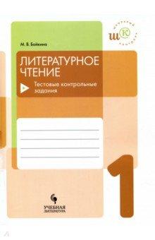Литературное чтение. 1 класс. Тестовые контрольные задания. Учебное пособие
