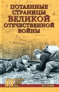 Потаенные страницы Великой Отечественной войны