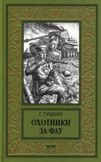 Охотники за Фау, Тушкан Георгий Павлович