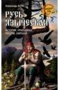 Обложка Русь языческая. История, прародины, предки, святыни