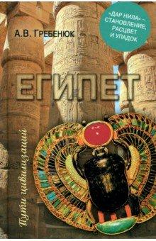"""Египет. """"Дар Нила"""" - становление, расцвет и упадок"""