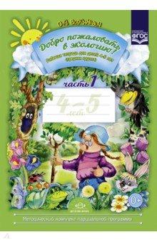 Добро пожаловать в экологию! Рабочая тетрадь для детей 4-5 лет (средняя группа). Часть 1. ФГОС