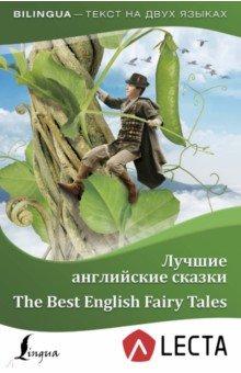 Обложка книги Лучшие английские сказки + аудиоприложение LECTA