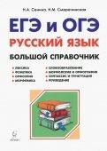 Русский язык. Большой справочник для подготовки к ЕГЭ и ОГЭ