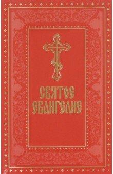Святое Евангелие на русском языке, с выделенными