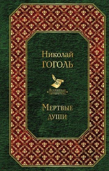 Мертвые души, Гоголь Николай Васильевич