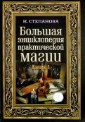 Большая энциклопедия практической магии. Книга 1