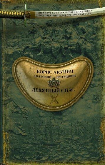 Девятный Спас, Акунин Борис