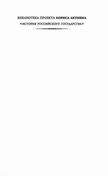 Иллюстрация 1 из 14 для Девятный Спас - Анатолий Брусникин | Лабиринт - книги. Источник: Лабиринт