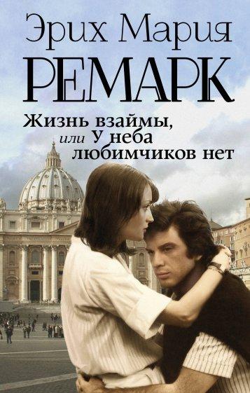 Жизнь взаймы, или У неба любимчиков нет, Ремарк Эрих Мария