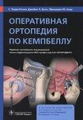 Оперативная ортопедия по Кемпбеллу. Руководство