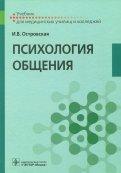Психология общения. Учебник для СПО