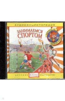 Занимаемся спортом. Аудиоэнциклопедии (CD).