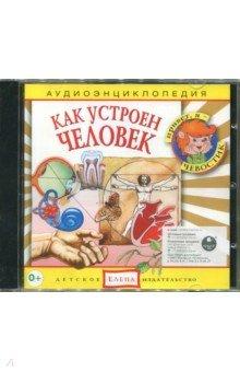 Как устроен человек. Аудиоэнциклопедия (CD).