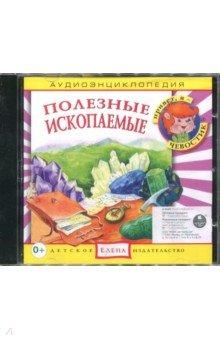 Купить Полезные ископаемые. Аудиоэнциклопедия (CD), Ардис, Аудиоспектакли для детей