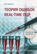 Теория ошибок real-time ПЦР. Руководство для врачей