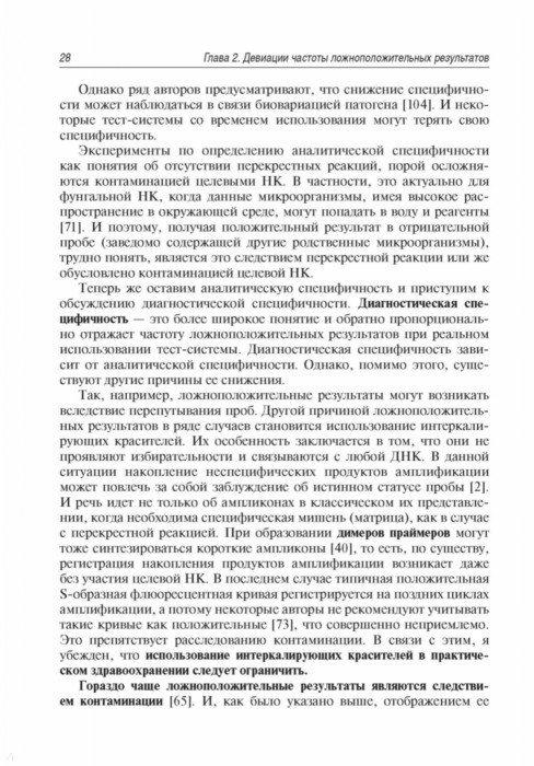 Иллюстрация 4 из 35 для Теория ошибок real-time ПЦР. Руководство для врачей - Владимир Тимочко   Лабиринт - книги. Источник: Лабиринт