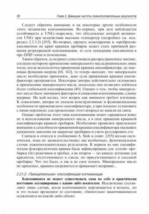 Иллюстрация 14 из 35 для Теория ошибок real-time ПЦР. Руководство для врачей - Владимир Тимочко | Лабиринт - книги. Источник: Лабиринт