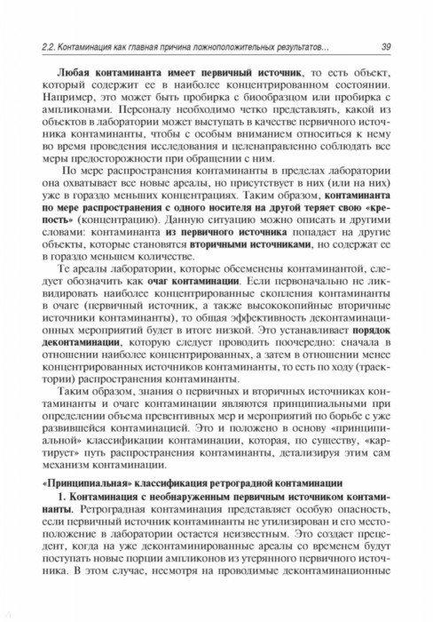 Иллюстрация 15 из 35 для Теория ошибок real-time ПЦР. Руководство для врачей - Владимир Тимочко | Лабиринт - книги. Источник: Лабиринт